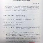 国土交通省より日本全国の飛行許可承認を取得