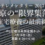 テレメンタリー 東京の限界集落~在宅療養の最前線~